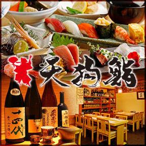 天狗鮨 本店 image
