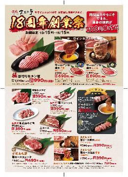 焼肉おもに亭 ララガーデン川口店