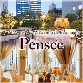 東京グランドホテル レストラン パンセの画像