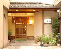 てんぷら天庄 湯島店(本館)
