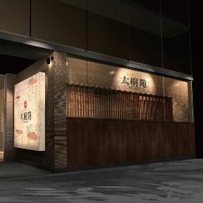 焼肉DINING 太樹苑 新橋店