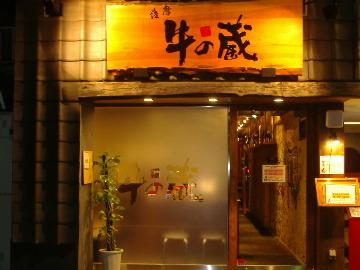 薩摩 牛の蔵 広尾本店