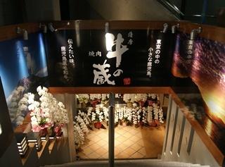 薩摩 牛の蔵 四谷店