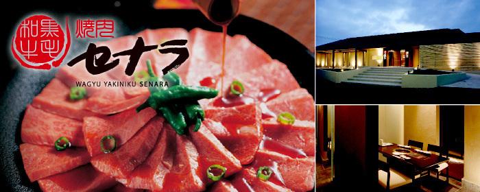 セナラ 熊谷店の画像