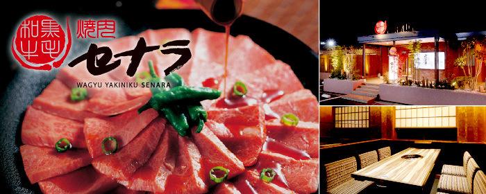 セナラ 深谷店 image