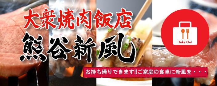 大衆焼肉飯店 熊谷新風の画像