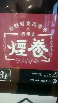 新鮮野菜肉巻串×酒場る 煙巻