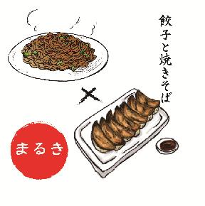 餃子と焼きそば まるき 上大岡燦々横丁店