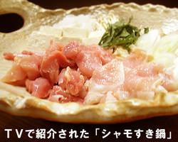 鬼平も愛したシャモすき鍋。 1年中食べられます。