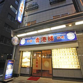 中国料理 香港楼の画像