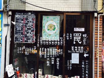 焼ジビエ 罠 五反田店の画像