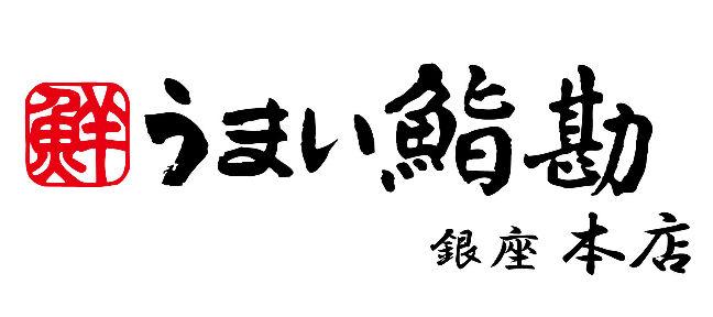 うまい鮨勘 銀座本店