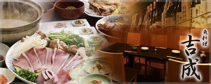 魚料理 吉成本店の画像