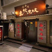[アクセス良好◎] 東京駅から徒歩3分◇小さな裏路地の隠れ家