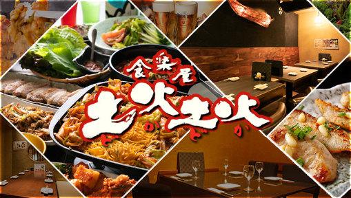 個室で愉しむ韓国料理居酒屋 土火土火 東京・八重洲本店 image