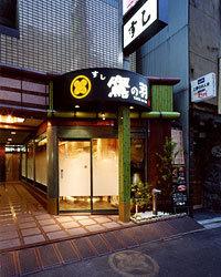すし 鷹の羽 上野1号店