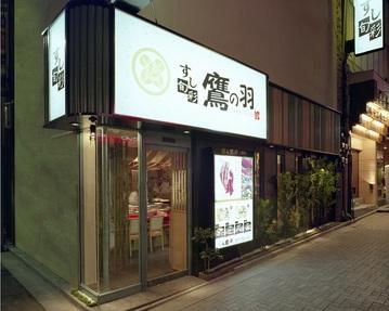 すし 旬菜 鷹の羽 上野2号店の画像