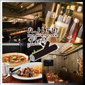 貸切パーティー&個室ダイニング ajito luxe 渋谷の画像