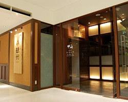 日本橋に待望の「越州」6号店がオープン!
