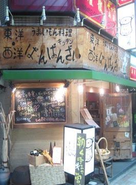 BANBANZAI 田町三田店