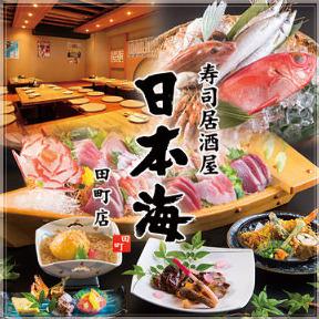 寿司居酒屋 日本海 田町店の画像