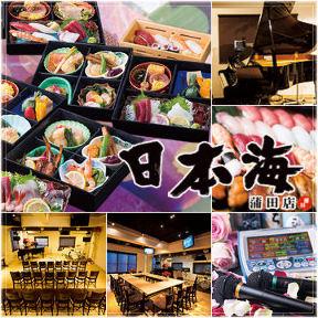 日本海 蒲田店