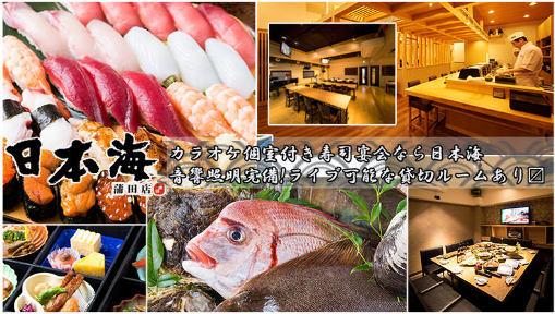 寿司居酒屋 日本海 蒲田店の画像