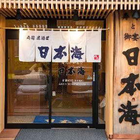 寿司居酒屋 日本海 雑色店の画像
