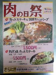 4月29日、毎月29日、2月9日は肉の日イベント開催!