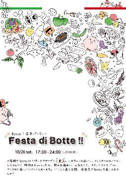 ワイン食堂 Botteの画像