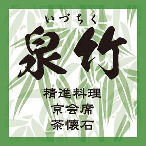 泉竹の画像2