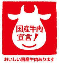 当店は美味しく安心安全な国産和牛にこだわっております。
