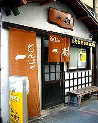 Tsukishimamonja Kazuki
