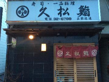 Hisamatsusushi
