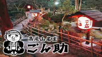 いろりの里 高尾山名主 ごん助の画像