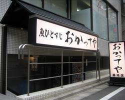 Okatteya Tsukijiten