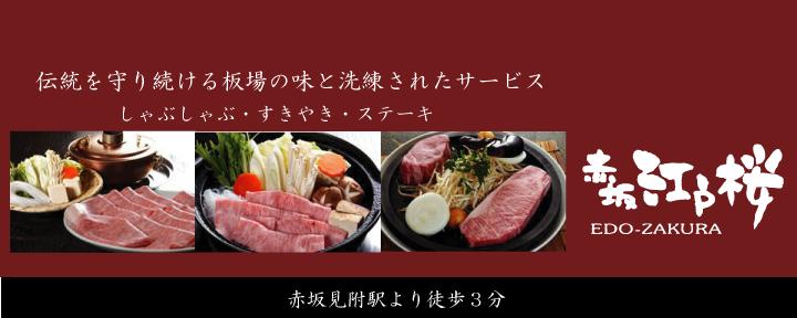 黒毛和牛しゃぶしゃぶ×すき焼き 赤坂江戸桜