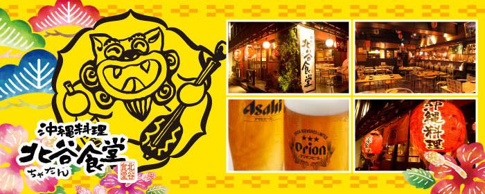 沖縄料理と旨い酒 北谷食堂 末広町店の画像