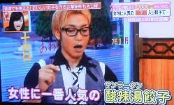 日本テレビ番組【ヒルナンデス】2013年7月3日当店放送されました