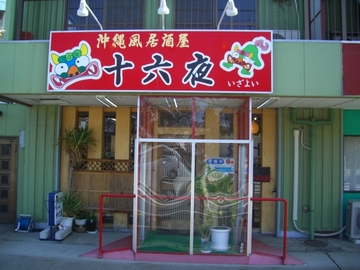 沖縄風居酒屋 十六夜の画像