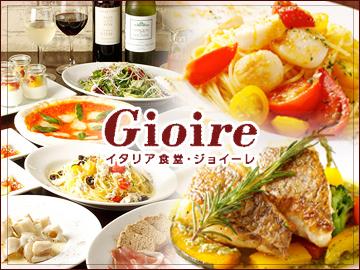 イタリア ワイン食堂 ジョイーレの画像