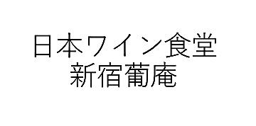 新宿 葡庵
