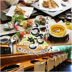 天ぷら割烹うさぎの画像