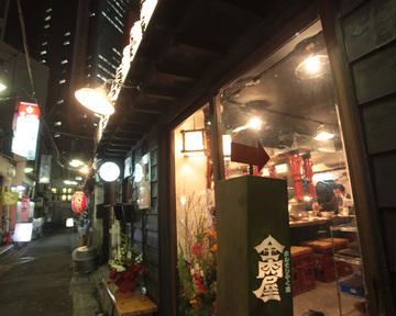 たれ焼肉 金肉屋 三軒茶屋本店の画像2