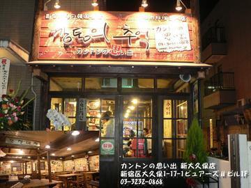 カントンの思い出 新大久保【韓国料理・焼肉・鍋料理】