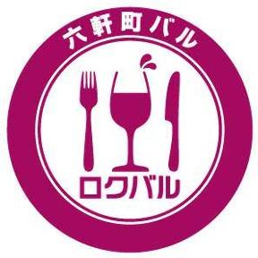 肉バル&ワイン 六軒町 MISMOの画像2