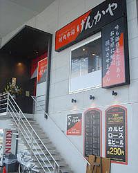 げんかや 西荻窪店の画像