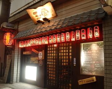 玉金 〜たまきん〜 西川口店の画像