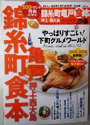 この度【錦糸町・亀戸】食本ぴあ にて掲載されました。