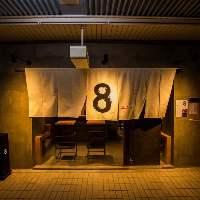 一筆の8の文字がひと際目立つ大暖簾。大井町駅徒歩5分の立地!